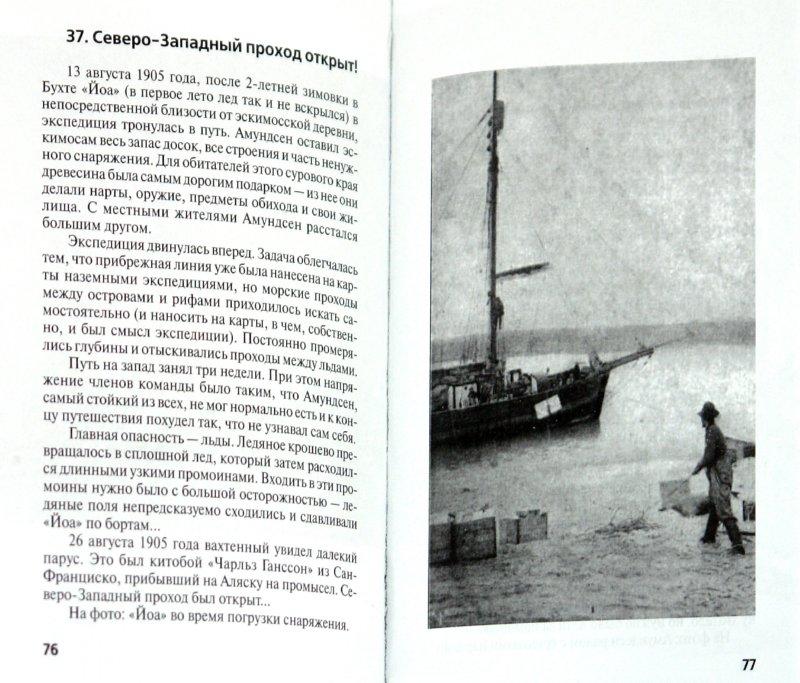Иллюстрация 1 из 7 для Руал Амундсен. «От полюса до полюса» - Николай Надеждин | Лабиринт - книги. Источник: Лабиринт