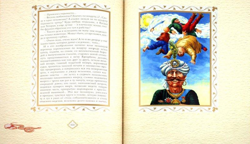 Иллюстрация 1 из 11 для Повесть о Ходже Насреддине: 2 книги в 1 томе: Возмутитель спокойствия; Очарованный принц - Леонид Соловьев | Лабиринт - книги. Источник: Лабиринт