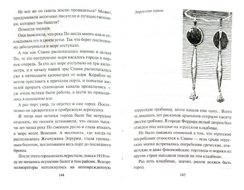 Иллюстрация 1 из 8 для Тайны античного мира - Игорь Можейко   Лабиринт - книги. Источник: Лабиринт