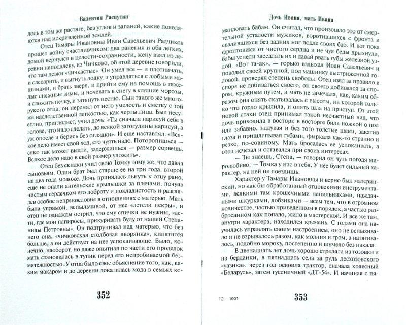 Иллюстрация 1 из 8 для Уроки французского: повести, рассказы - Валентин Распутин | Лабиринт - книги. Источник: Лабиринт