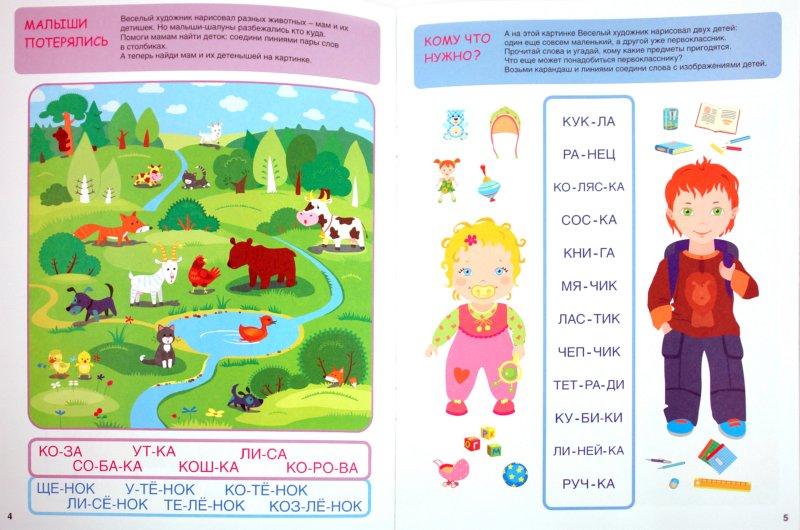 Иллюстрация 1 из 6 для Слова и картинки - Елена Янушко   Лабиринт - книги. Источник: Лабиринт