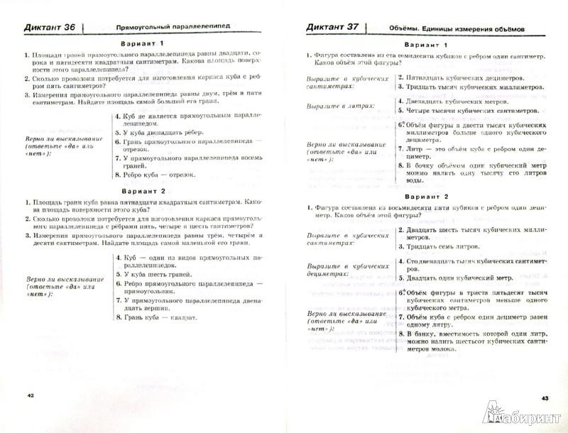 Иллюстрация 1 из 5 для Математические диктанты. 5 класс. ФГОС - Владимир Жохов | Лабиринт - книги. Источник: Лабиринт