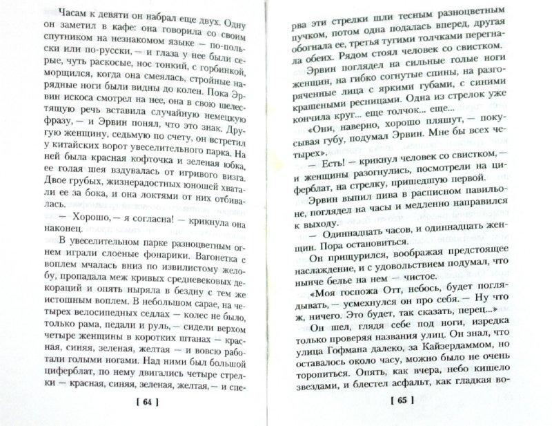 Иллюстрация 1 из 12 для Возвращение Чобра - Владимир Набоков   Лабиринт - книги. Источник: Лабиринт