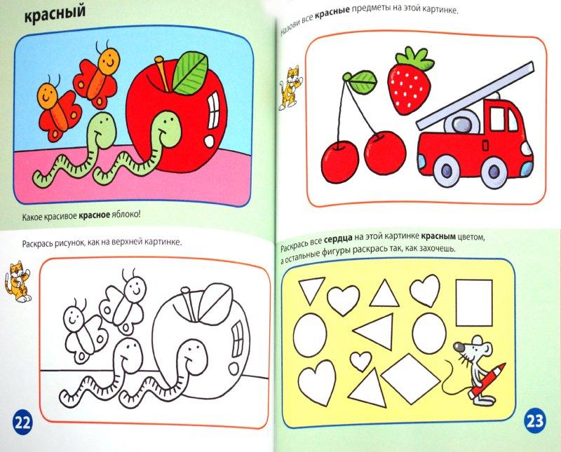 Иллюстрация 1 из 14 для Изучаем цвета и формы (4-6 лет) | Лабиринт - книги. Источник: Лабиринт
