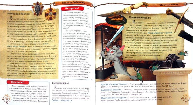 Иллюстрация 1 из 32 для Санкт-Петербург. Иллюстрированный путеводитель для детей и родителей - А.Д. Рапопорт | Лабиринт - книги. Источник: Лабиринт