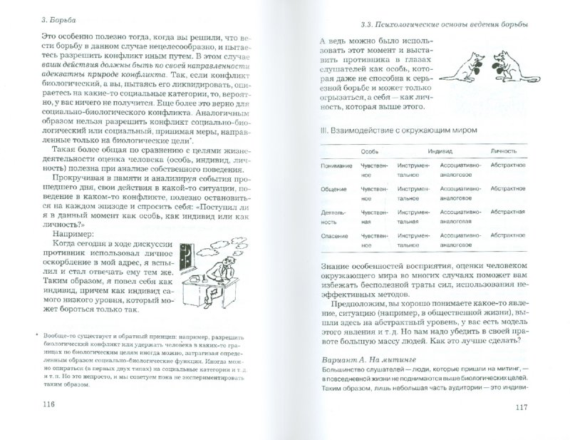 Иллюстрация 1 из 4 для Психология политической борьбы - Анатолий Зимичев | Лабиринт - книги. Источник: Лабиринт