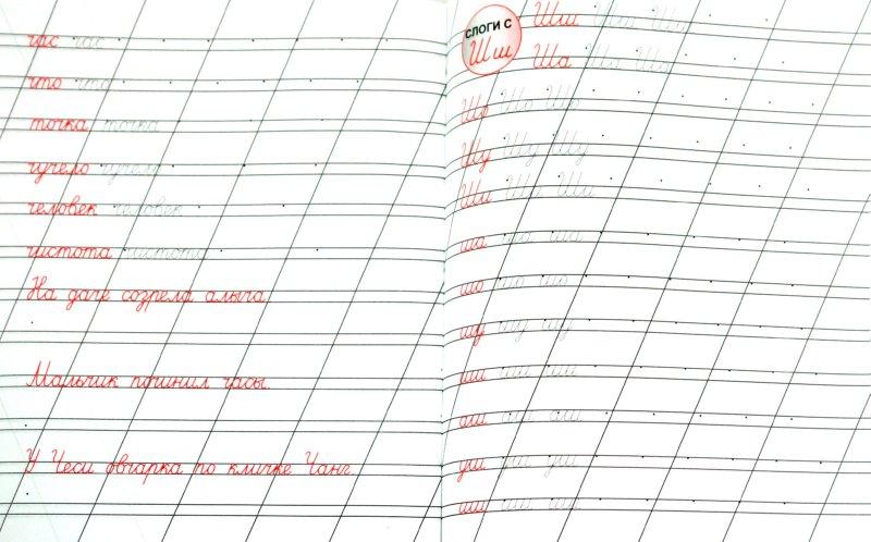 Иллюстрация 1 из 4 для Слоги и слова с Б, Д, Я, Г, Ь, Ч, Ш, Ж: чистописание | Лабиринт - книги. Источник: Лабиринт