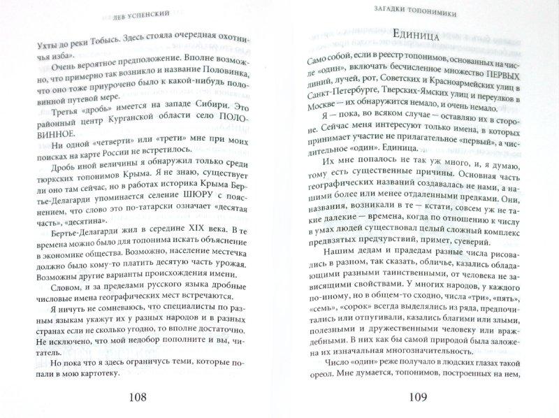 Иллюстрация 1 из 26 для Загадки топонимики - Лев Успенский   Лабиринт - книги. Источник: Лабиринт