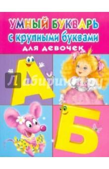 Умный букварь с крупными буквами для девочек