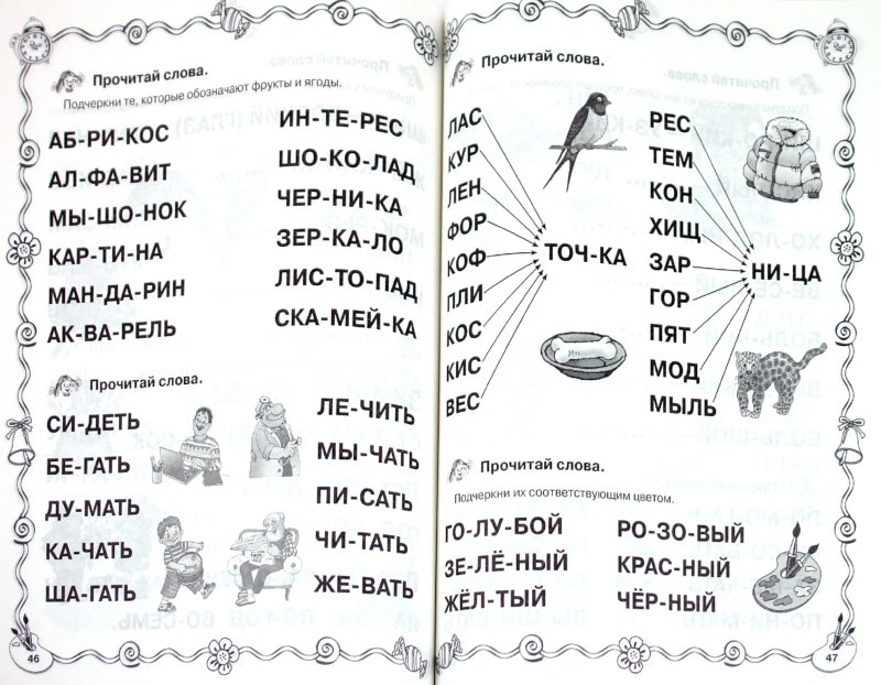 Иллюстрация 1 из 20 для Умный букварь с крупными буквами для девочек - Валентина Дмитриева | Лабиринт - книги. Источник: Лабиринт