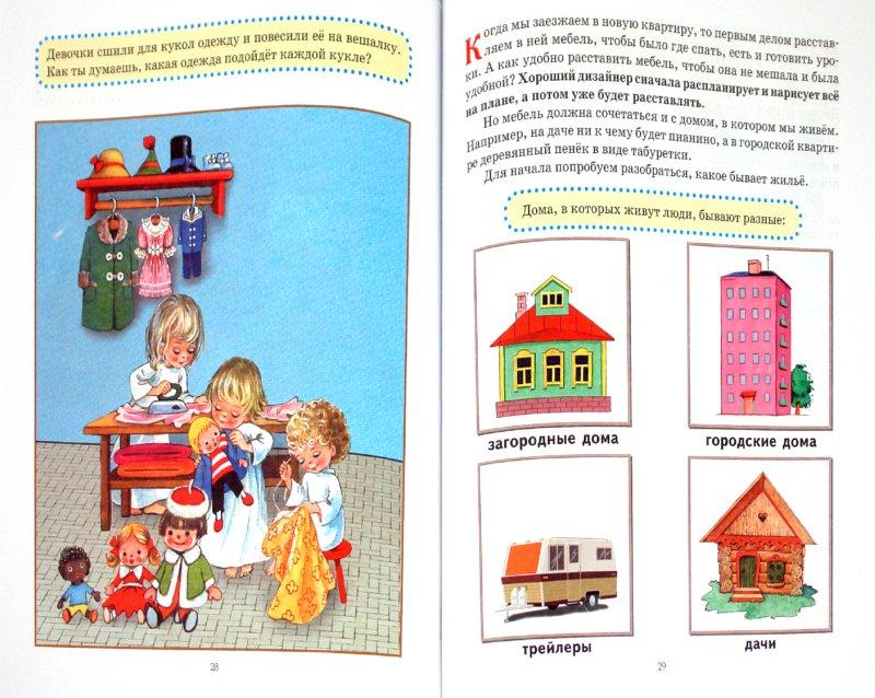 Иллюстрация 1 из 7 для Хочу стать дизайнером - Галина Шалаева | Лабиринт - книги. Источник: Лабиринт