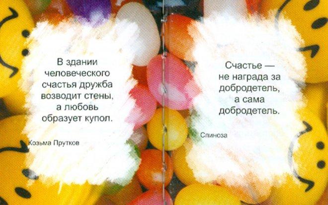 Иллюстрация 1 из 9 для Великие о счастье и любви. Мысли о счастье | Лабиринт - книги. Источник: Лабиринт