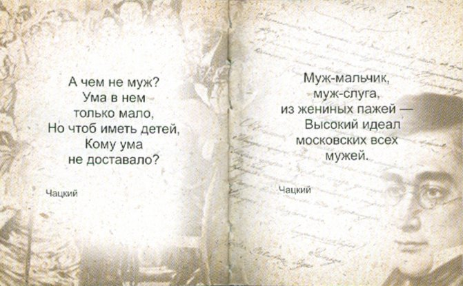 Иллюстрация 1 из 6 для Золотые цитаты классиков литературы. А. С. Грибоедов - Александр Грибоедов | Лабиринт - книги. Источник: Лабиринт