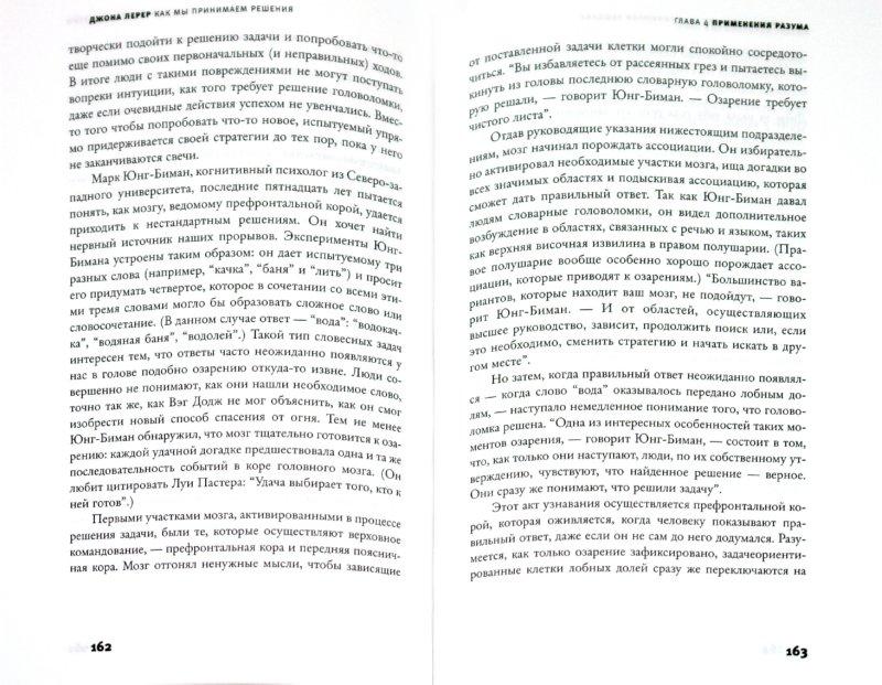 Иллюстрация 1 из 10 для Как мы принимаем решения - Джона Лерер | Лабиринт - книги. Источник: Лабиринт