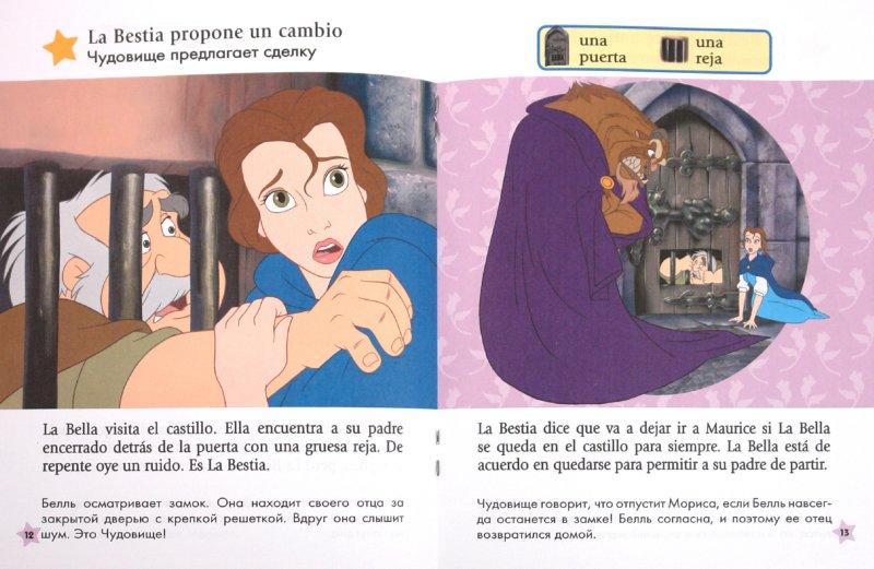 Иллюстрация 1 из 8 для Читаем по-испански. Красавица и чудовище | Лабиринт - книги. Источник: Лабиринт