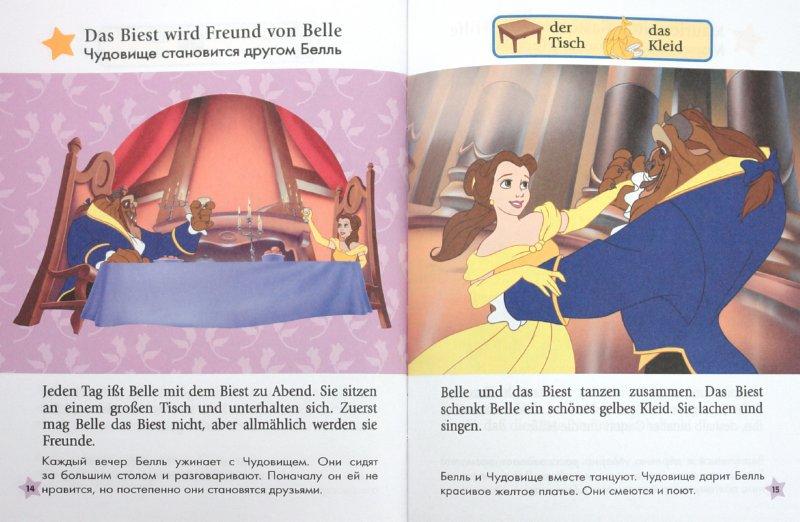 Иллюстрация 1 из 14 для Читаем по-немецки. Красавица и чудовище / Die Schone und das Biest | Лабиринт - книги. Источник: Лабиринт