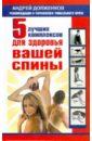 5 лучших комплексов для здоровья вашей спины, Долженков Андрей