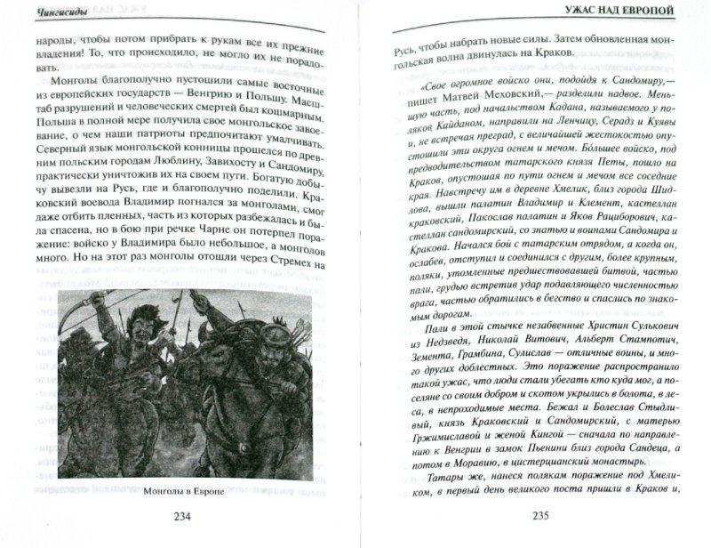 Иллюстрация 1 из 9 для История Империи монголов: До и после Чингисхана - Лин Паль   Лабиринт - книги. Источник: Лабиринт