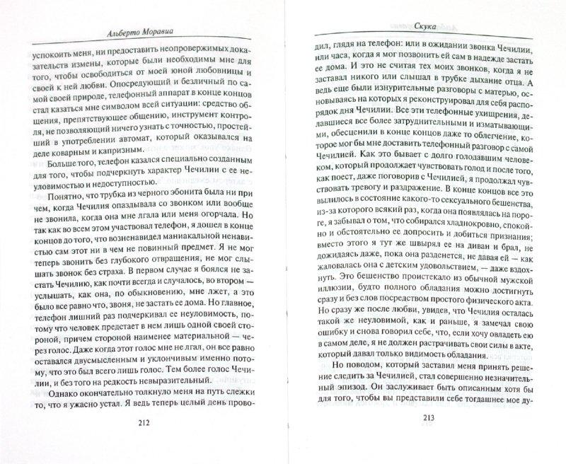 Иллюстрация 1 из 13 для Скука - Альберто Моравиа | Лабиринт - книги. Источник: Лабиринт
