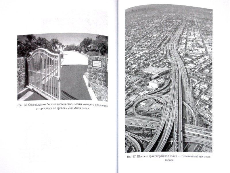 Иллюстрация 1 из 47 для Коллапс. Почему одни общества выживают, а другие умирают - Джаред Даймонд   Лабиринт - книги. Источник: Лабиринт