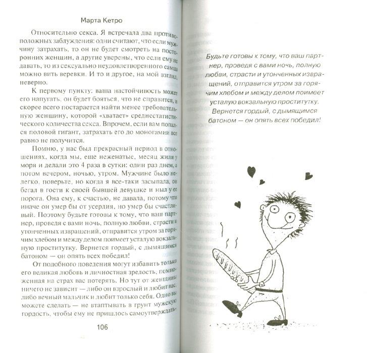 Иллюстрация 1 из 30 для Женщины и коты, мужчины и кошки - Марта Кетро   Лабиринт - книги. Источник: Лабиринт
