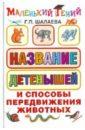 Скачать Шалаева Названия детёнышей и АСТ Уникальная серия в помощь бесплатно