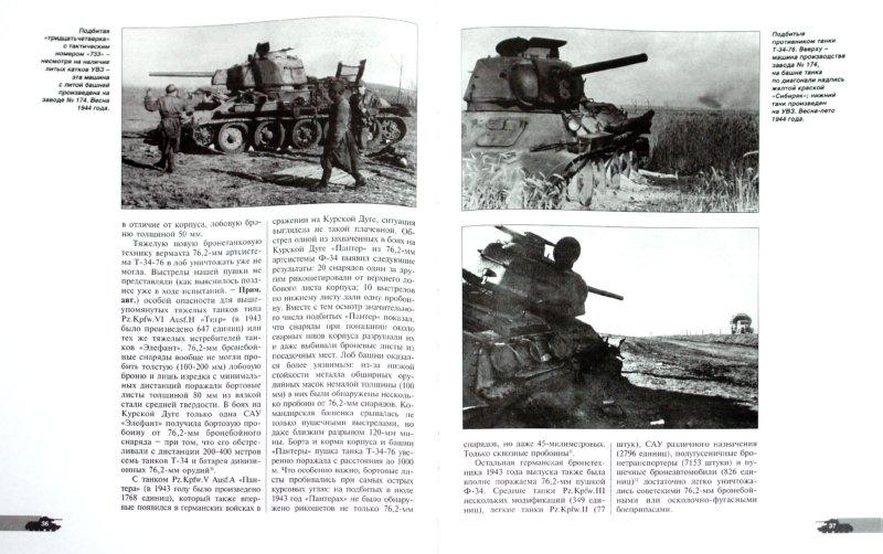 Иллюстрация 1 из 16 для Средний танк Т-34-76. Оружие нашей победы - Илья Мощанский | Лабиринт - книги. Источник: Лабиринт