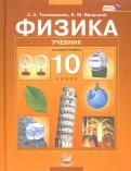 Физика. 10 класс: Учебник для общеобразовательных учреждений (базовый уровень). ФГОС