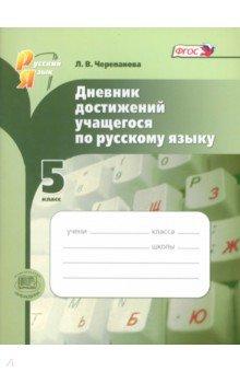 Русский язык. 5 класс. Дневник достижений учащегося. ФГОС