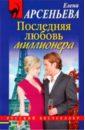 Арсеньева Елена Арсеньевна Последняя любовь миллионера