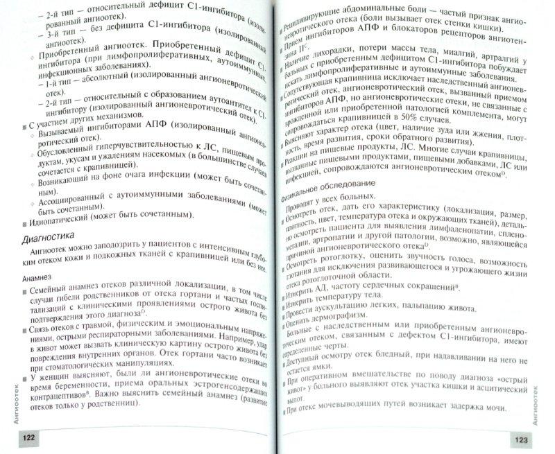 Иллюстрация 1 из 3 для Аллергология | Лабиринт - книги. Источник: Лабиринт