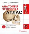 Анатомия человека: атлас. В 3-х томах. Том 1. Опорно-двигательный аппарат. Остеология, Синдесмология