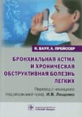 Бронхиальная астма и хроническая обструктивная болезнь легких