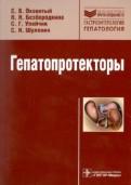 Гепатопротекторы