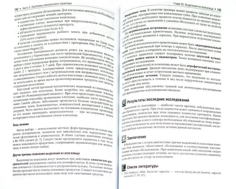 Иллюстрация 1 из 9 для Диагностика и лечение в гинекологии. Проблемный подход - Рис, Охлер, Мур, Кроуфорд | Лабиринт - книги. Источник: Лабиринт