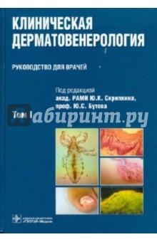 Клиническая дерматовенерология. В 2-х томах. Том 1 9df41382952