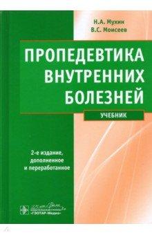 Пропедевтика внутренних болезней мухин н. А. , моисеев b. C. 2004.