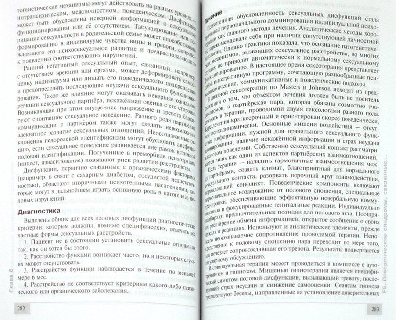 Иллюстрация 1 из 16 для Психиатрия | Лабиринт - книги. Источник: Лабиринт