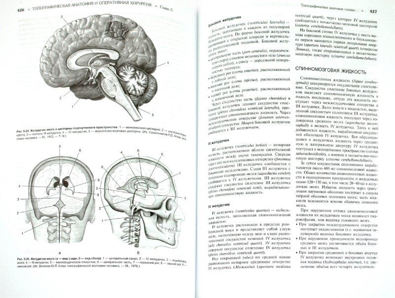 Иллюстрация 1 из 26 для Топографическая анатомия и оперативная хирургия. В 2 томах. Том 1 - Сергиенко, Петросян, Фраучи   Лабиринт - книги. Источник: Лабиринт