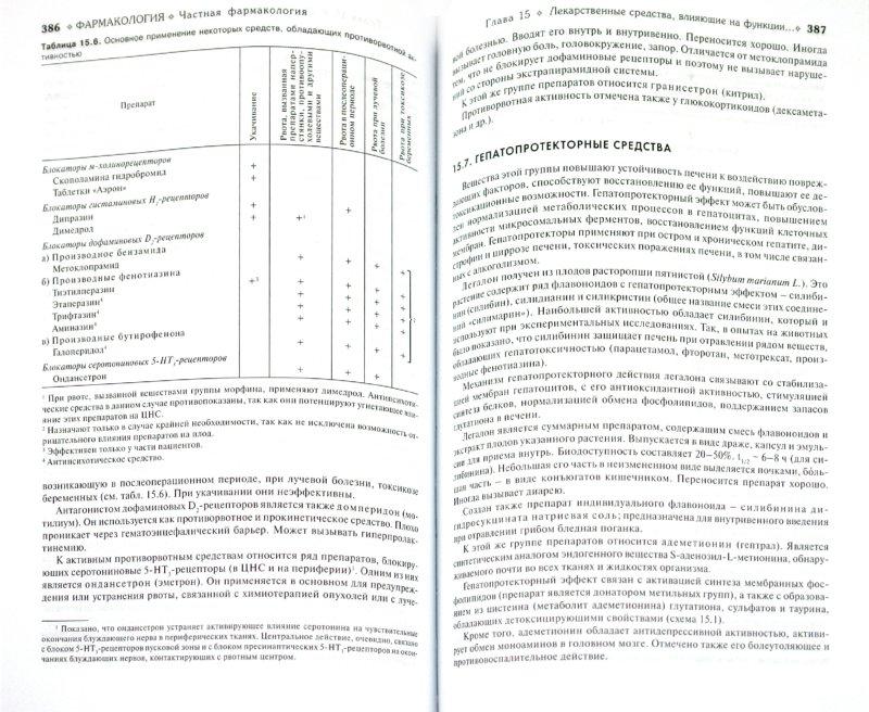 Иллюстрация 1 из 39 для Фармакология. Учебник - Дмитрий Харкевич | Лабиринт - книги. Источник: Лабиринт