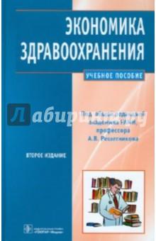 Экономика здравоохранения: учебное пособие экономика строительства учебное пособие гриф умо мо рф