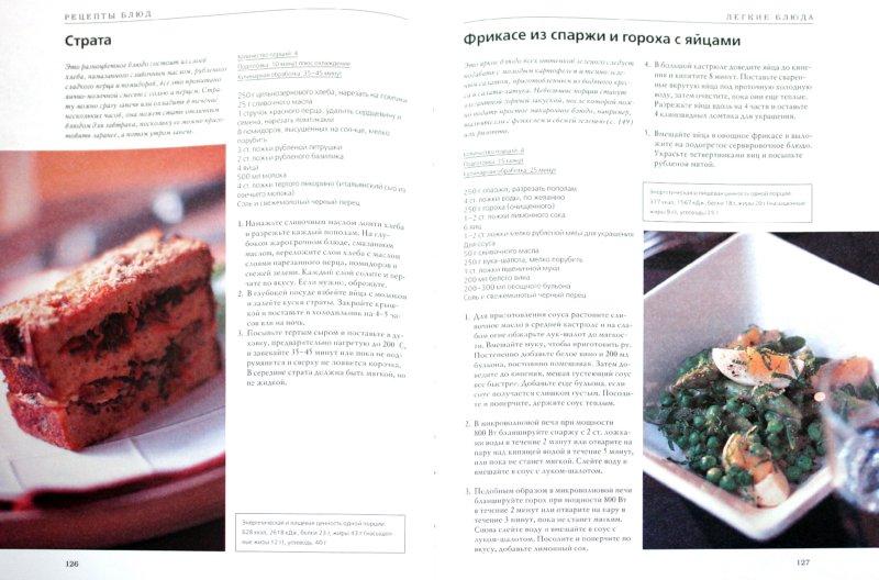 Иллюстрация 1 из 9 для Большая книга вегетарианской кухни - Сара Браун | Лабиринт - книги. Источник: Лабиринт
