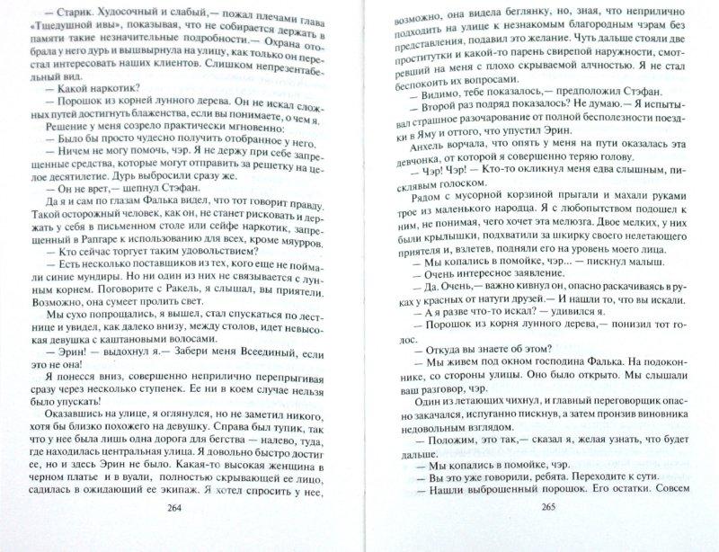 Иллюстрация 1 из 4 для Пересмешник - Алексей Пехов | Лабиринт - книги. Источник: Лабиринт