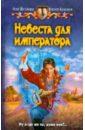 Невеста для Императора, Шелонин Олег Александрович,Баженов Виктор Олегович