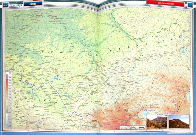 Иллюстрация 1 из 9 для Атлас мира (черный)   Лабиринт - книги. Источник: Лабиринт