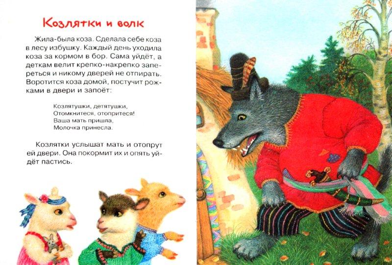 Иллюстрация 1 из 16 для Мои первые сказки | Лабиринт - книги. Источник: Лабиринт