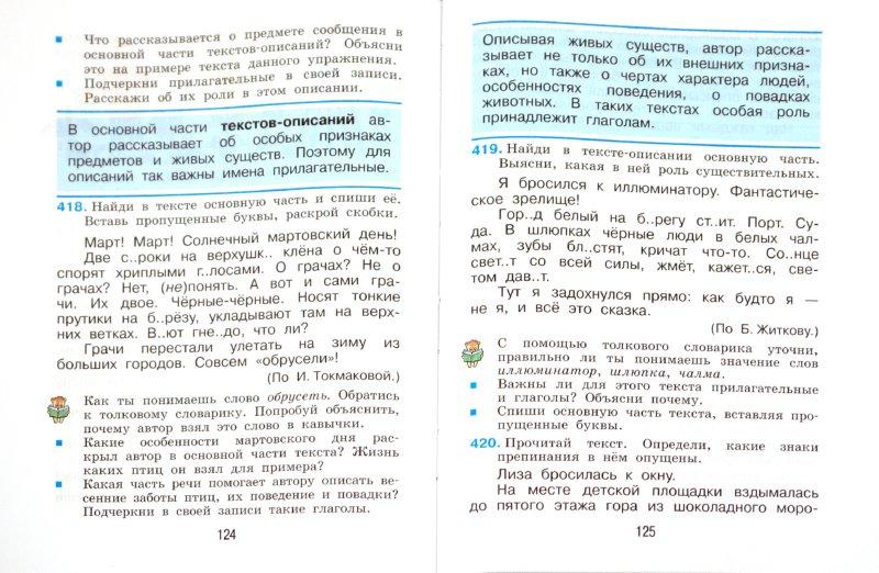 Языку ломакович по и класс гдз 4 тимченко учебник русскому