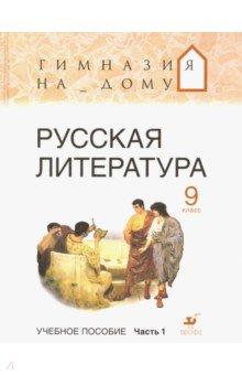Русская литература. 9 класс. В 2 частях. Часть 1. Учебное пособие