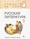Русская литература. 9 класс. В 2-х частях. Часть 1. Учебное пособие