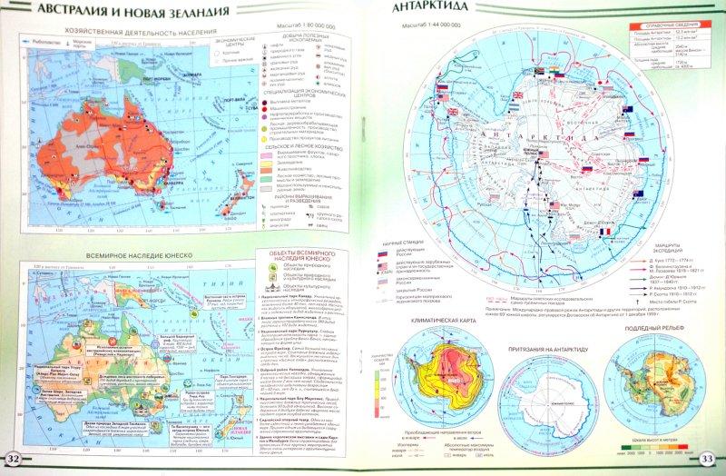 Иллюстрация 1 из 14 для География. 7 класс. Атлас. ФГОС | Лабиринт - книги. Источник: Лабиринт